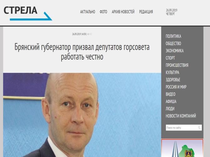 Брянские журналисты сменили губернатора