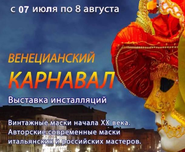 Брянцев пригласили на выставку «Венецианский карнавал»