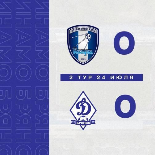 Брянское «Динамо» сыграло вничью с «Калугой»