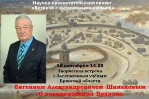 Учёный-историк Шинаков расскажет о возникновении Брянска