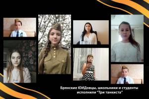Брянские школьники и студенты на самоизоляции исполнили песню «Три танкиста»