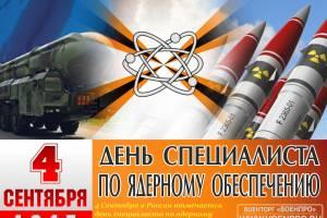 В Брянске отметили День специалиста по ядерному обеспечению