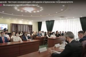 В Брянске ученые-экономисты выступили за честную конкуренцию