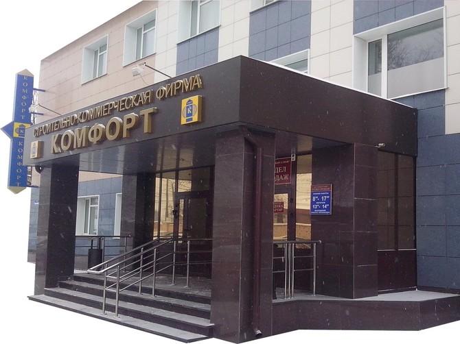 В Брянске признали банкротом стройфирму «Комфорт» депутата Драникова