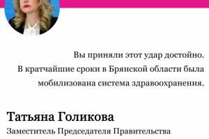 Татьяна Голикова так шутит?