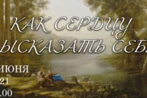 На Брянщине устроят концерт в честь «тютчевского» праздника