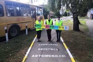 В Севске «Родительские патрули» расписали предупреждениями тротуары
