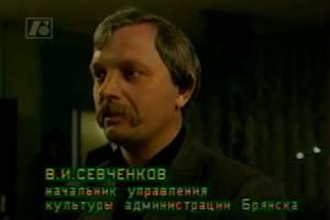 Только поседел: брянцам показали молодого Владимира Севченкова