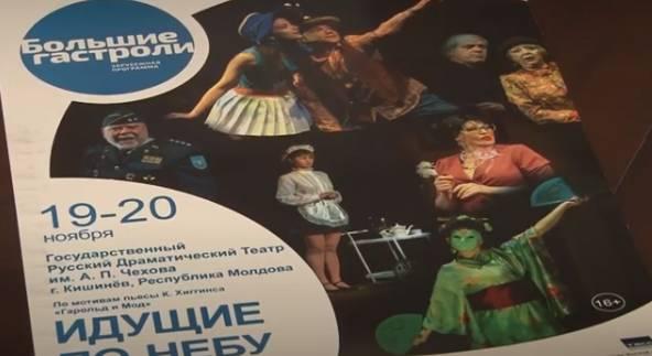 Кишиневский драмтеатр привез в Брянск спектакль с элементами черного юмора