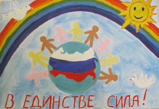 В Брянске организовали конкурс рисунков ко Дню народного единства