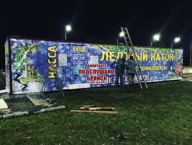 В Брянске начали демонтировать каток перед Курганом
