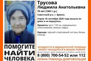 В Брянске без вести пропала 79-летняя Людмила Трусова