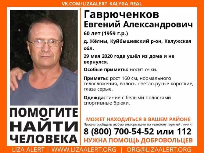 В Брянской области ищут пропавшего 60-летнего Евгения Гаврюченкова