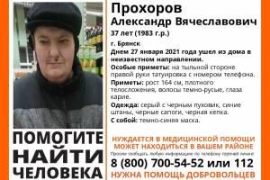 Брянске второй раз за месяц пропал 37-летний Александр Прохоров
