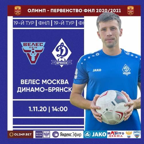 Брянское «Динамо» сыграет в гостях с московским «Велесом»