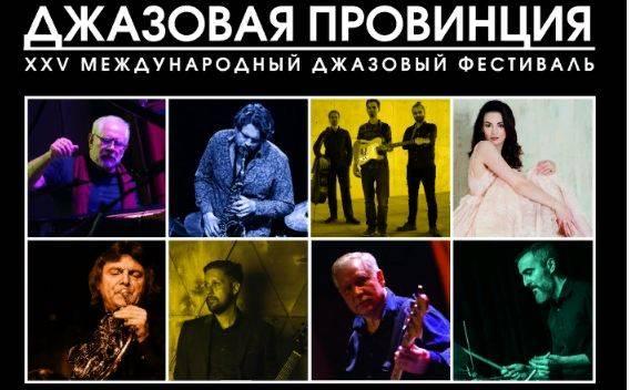 Брянск в 25-й раз примет международный фестиваль «Джазовая провинция»