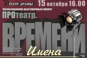 Брянском драмтеатре откроется выставочный проект «ПРОтеатр»