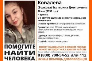 Пропавшую в Брянске 20-летнюю Екатерину Ковалеву нашли живой