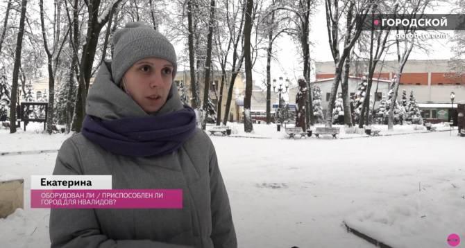 Мнения зрителей «Городского» о доступности Брянска для инвалидов разделились