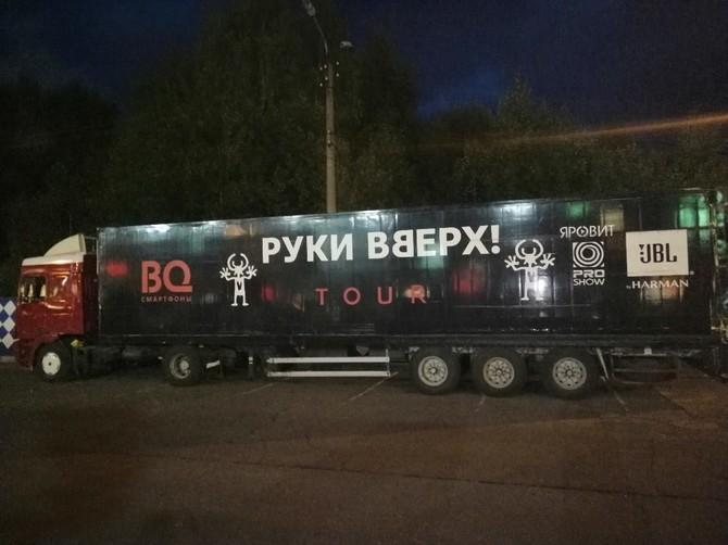 В Брянск прибыл грузовик группы «Руки вверх»
