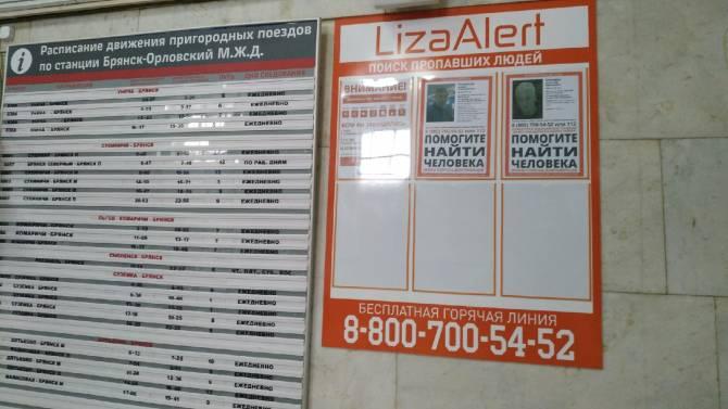 На брянских вокзалах появились стенды с информацией о пропавших людях