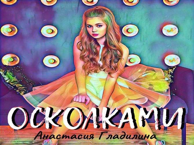 Брянская звездочка Настя Гладилина записала новую песню