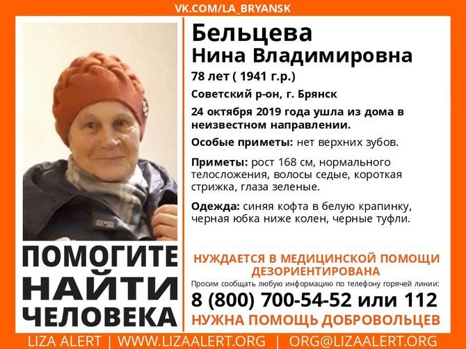 В Брянске ищут пропавшую 78-летнюю Нину Бельцеву