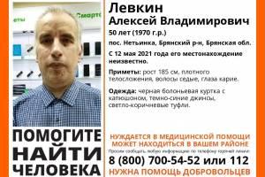 На Брянщине ищут пропавшего 50-летнего Алексея Левкина