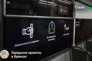 В убитых троллейбусах Брянска появились модные объявления