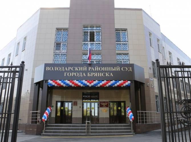 В Брянске торжественно открыли новое здание Володарского районного суда