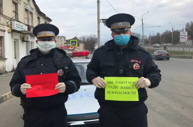Брянские сотрудники ГИБДД призвали всех оставаться дома
