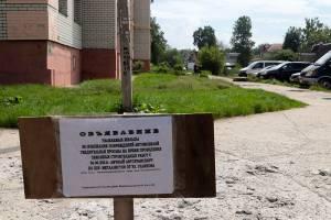 В Брянске высушат легендарную лужу на улице Медведева
