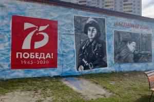 В Брянске появилось новое граффити «Дети войны»