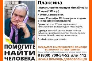 В Брянской области пропала 82-летняя пенсионерка