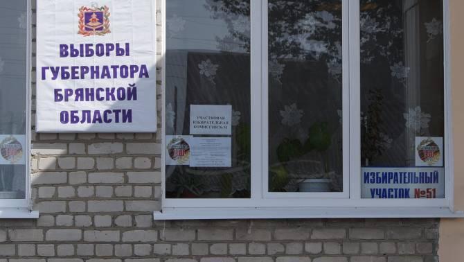 В Брянской области завершились выборы губернатора