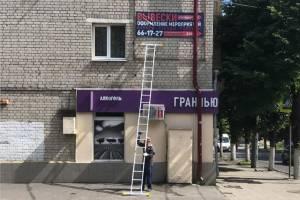 В Брянске власти потребовали снять 768 рекламных конструкций