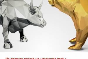 Пять лайфхаков для старта эффективной торговли на бирже