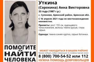 В Брянском районе районе пропала 33-летняя Анна Уткина