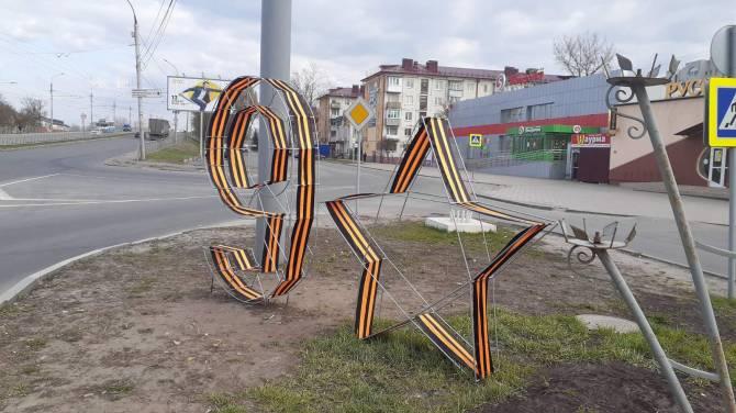 В Брянске на проспекте Московском появилась победная инсталляция