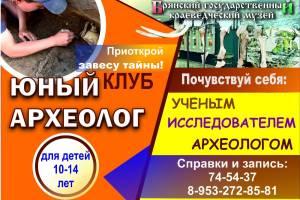 ВБрянске юным археологам расскажут историю областного центра