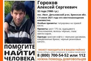 В Брянской области пропал 32-летний Алексей Горохов