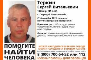 В Стародубе ищут пропавшего 45-летнего Сергея Тёркина