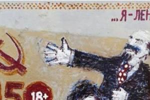 В Брянске из-за «вони» досрочно закроют скандальную выставку о Ленине