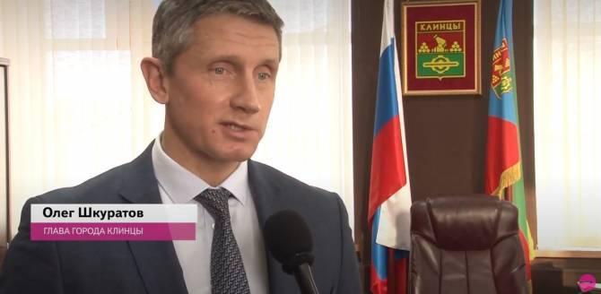 Над главой Клинцов Олегом Шкуратовым нависло уголовное дело