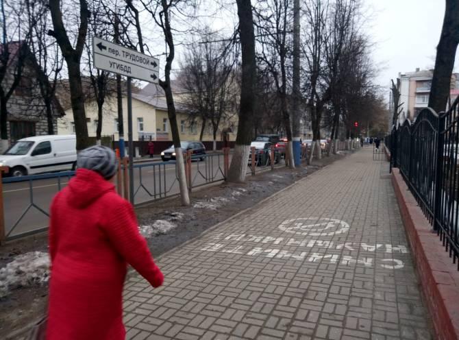 В Брянске на тротуаре появился загадочный дорожный знак