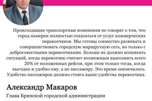 Мэр Макаров о брянских маршрутках