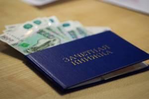 В Брянске за взятку осудят студентку казачьего института