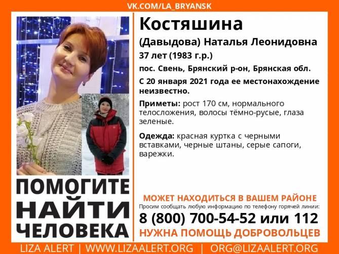 В Брянске пропала 37-летняя Наталья Костяшина