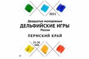 Брянцы выступят на «Двадцатых молодежных Дельфийских играх – 2021»