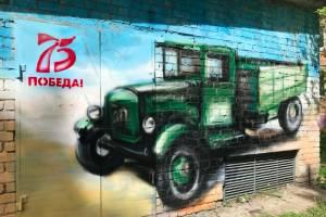 В Брянске молодой художник нарисовал «победное» граффити